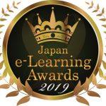 「日本 e-Learning 大賞」で 「AI・人工知能特別部門賞」を受賞