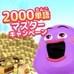 2000単語マスターしてギフト券を5万円をゲットしよう!
